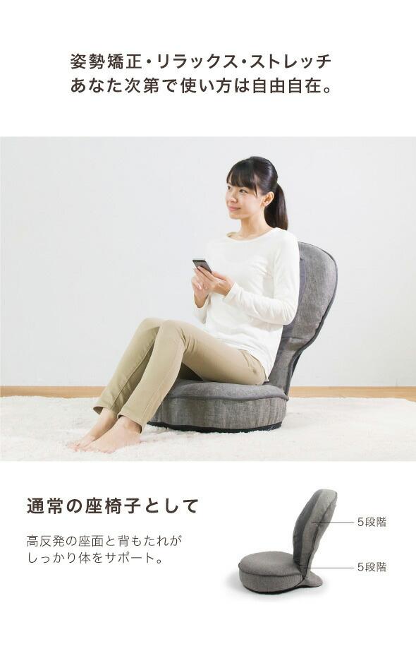 背筋がGUUUN! 美姿勢座椅子 プレミアム 通常の座椅子として