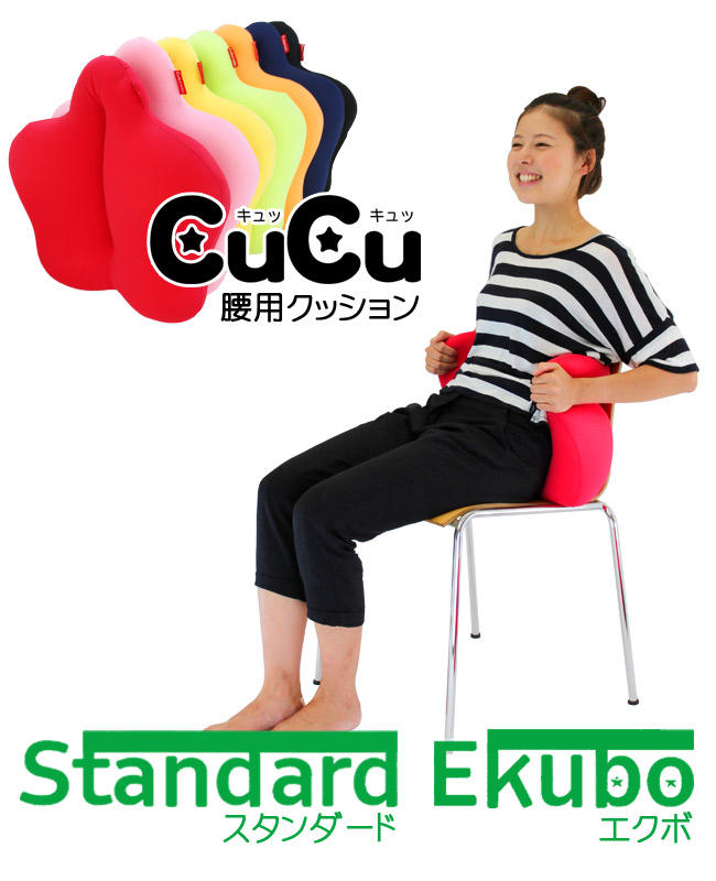 cucu腰用クッション スタンダード STANDARD エクボ EKUBO