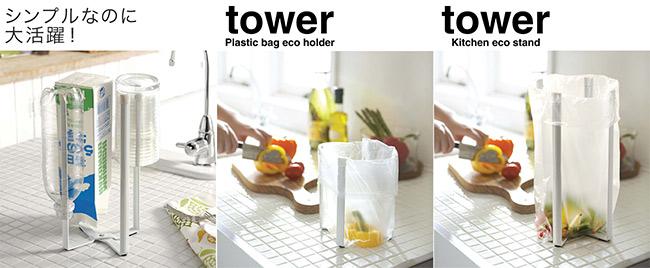 towerポリ袋エコホルダー&キッチンエコスタンド