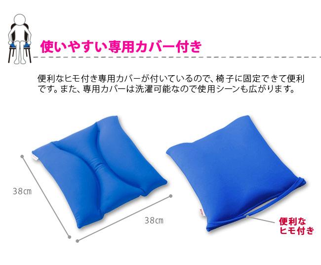 使いやすい専用カバー付き。便利なヒモ付き専用カバ−が付いているので、椅子に固定できて便利です。また、専用カバーは洗濯可能なので使用シーンも広がります。38センチ。便利なヒモ付き。