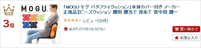 MOGU モグ バタフライクッション 楽天ランキング3位