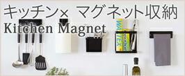壁面収納 マグネット YAMAZAKI