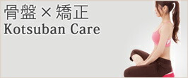 骨盤矯正 Kotsuban CAre