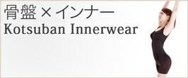骨盤インナーウェア Innerwear