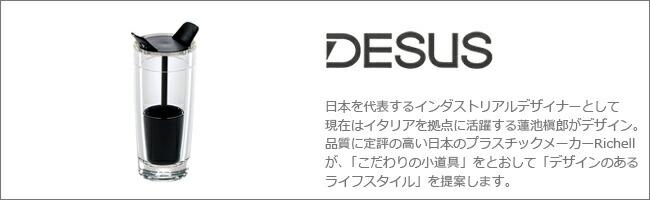 日本を代表するインダストリアルデザイナーとして、現在はイタリアを拠点に活躍する蓮池槇郎がデザイン。品質に定評の高い日本のプラスチックメーカーRichellが、「こだわりの小道具」をとおして「デザインのあるライフスタイル」を提案します。