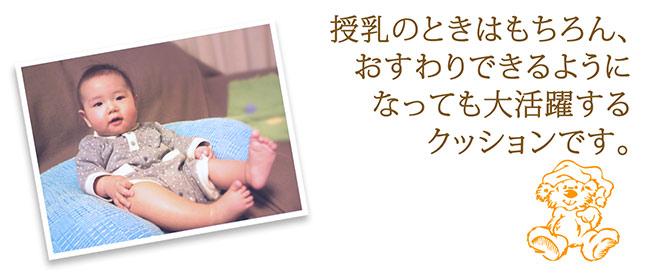 授乳のときはもちろん、おすわりできるようにもなっても大活躍するクッションです。