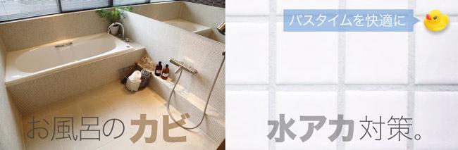 梅雨時期から夏にかけて、お風呂のカビ・水アカ対策