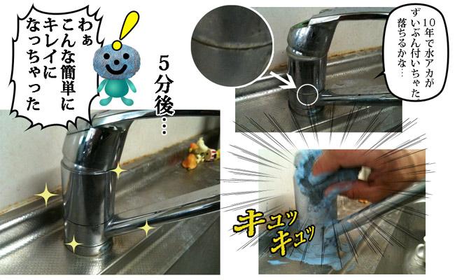 キッチン水栓の金属部分もピッカピカ!