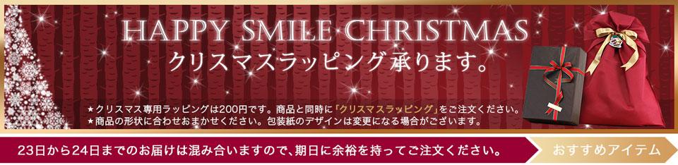 クリスマスラッピング承ります。クリスマスギフトにオススメの商品はこちら