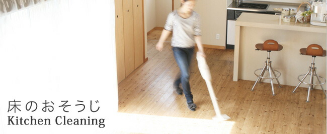 床のおそうじ Floor Cleaning