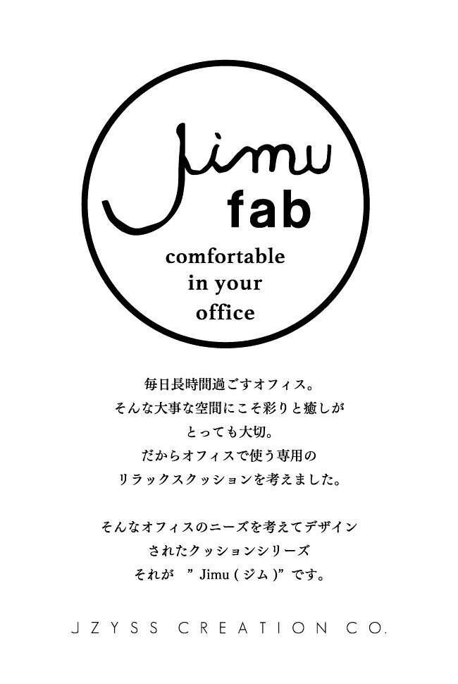 ジムファブシリーズ オフィスで使う専用のリラックスクッション