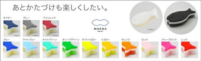14色そろったマーナ「おさかなスポンジ」