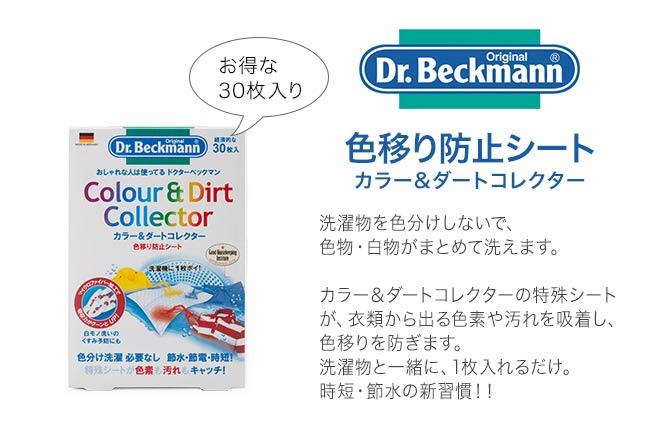ドクターベックマン カラー&ダートコレクター 色移り防止シート30枚入り