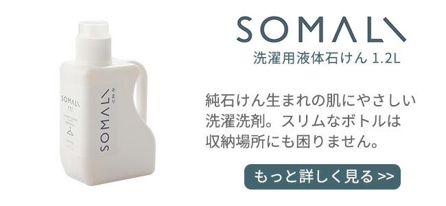 SOMALI  洗濯用液体石けん 1.2L