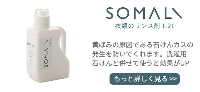 SOMALI  衣類のリンス剤 1.2L