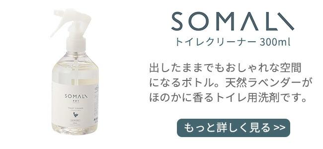 SOMALI  トイレクリーナー 300ml