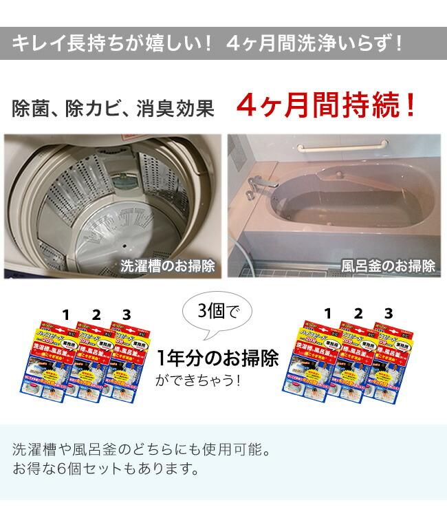 根こそぎ革命 洗濯槽クリーナー