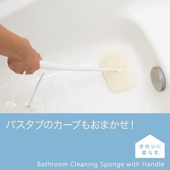 マーナ お風呂の柄付きスポンジ バスタブのカーブもおまかせ!