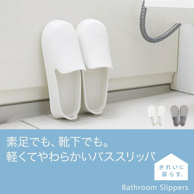 マーナ お風呂のスリッパ 素足でも、靴下でも。軽くてやわらかいバススリッパ