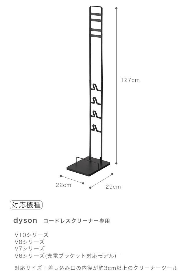 コードレスクリーナースタンド タワー サイズ