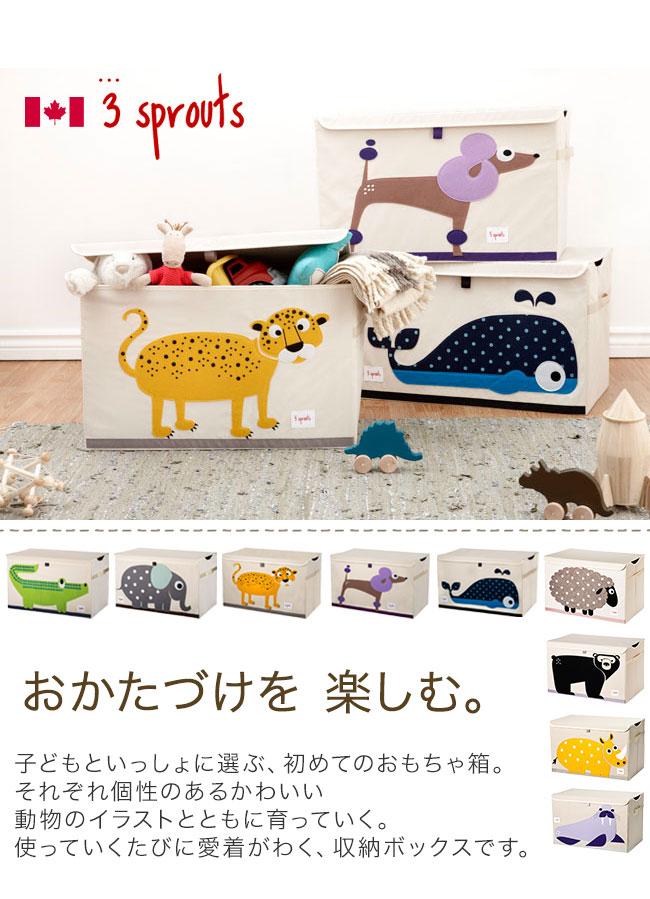 3sprouts スリースプラウツ トイチェスト 北欧テイストな動物のイラストがかわいいおもちゃ箱。