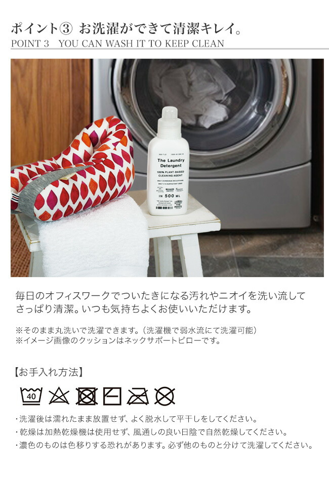 お洗濯ができて清潔 jimu fab ジムファブ クッション 肩甲骨サポートクッション