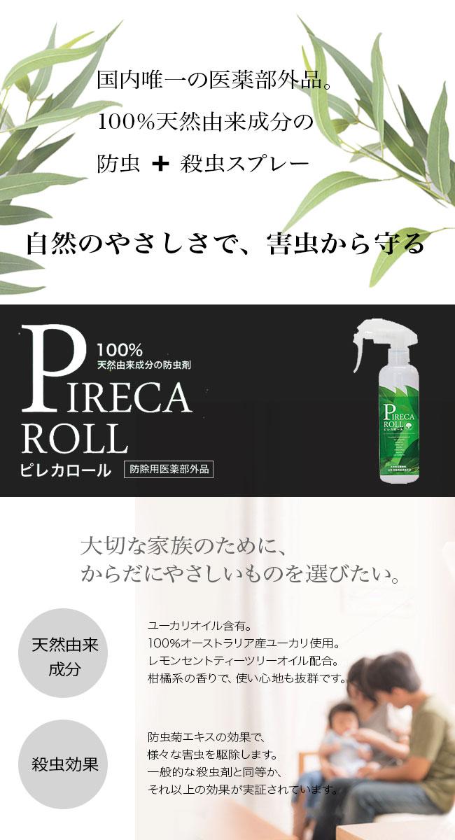 PIRECA ROLL(ピレカロール)オーガニック虫除け