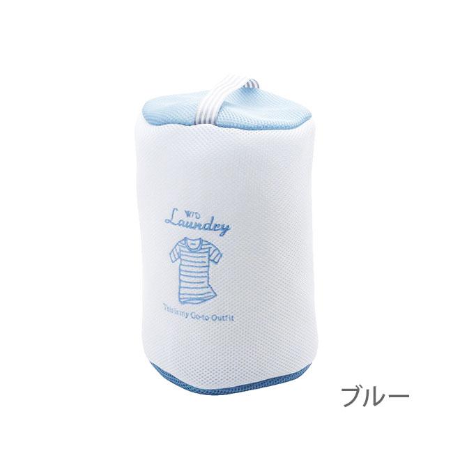 W/D LAUNDRY ランドリーネット筒型 ブルー
