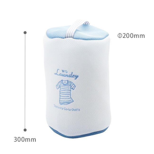 W/D LAUNDRY ランドリーネット筒型サイズ