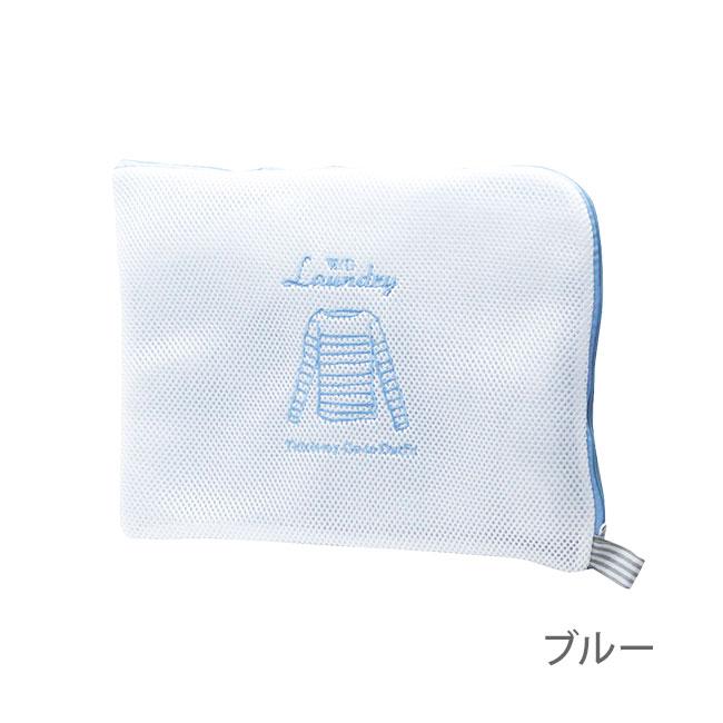 W/D LAUNDRY ランドリーネットフラット ブルー 表