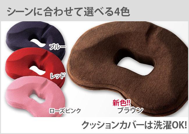 シーンに合わせて選べる5色 ブルー レッド ローズピンク ブラウンドット ピンクドット クッションカバーは洗濯OK