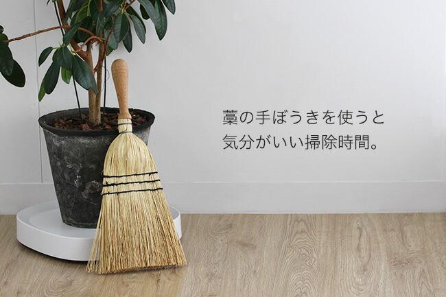 レデッカー ライスストローハンドブラシ 藁の手ぼうきを使うと気分がいい掃除時間。