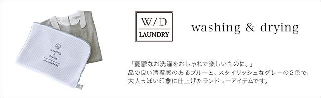 W/D LAUNDRY
