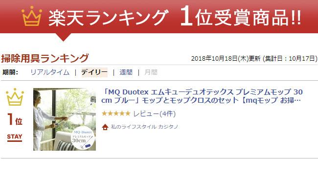 MQ Duotex プレミアムモップ