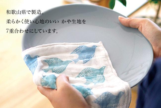毎日使うものだから、日本製のかやふきん しあわせ重ねふきん