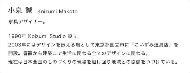 kaico オイルポット 小泉誠 デザイナー デザイン