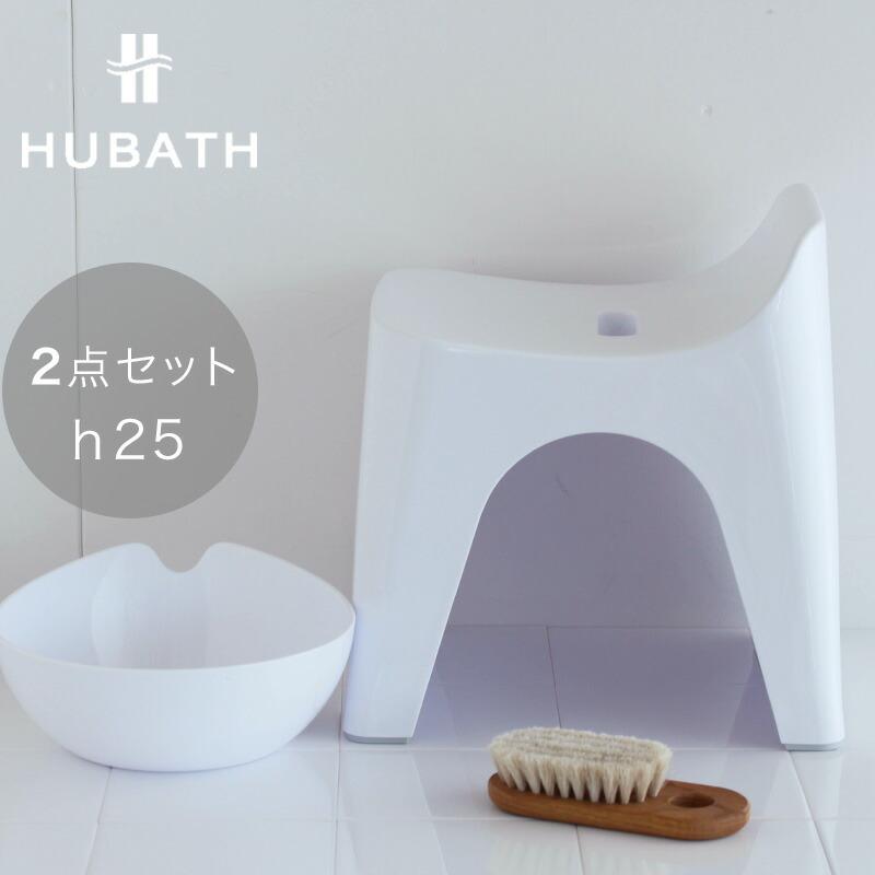 ヒューバス 湯おけ・風呂イス25cm 2点セット