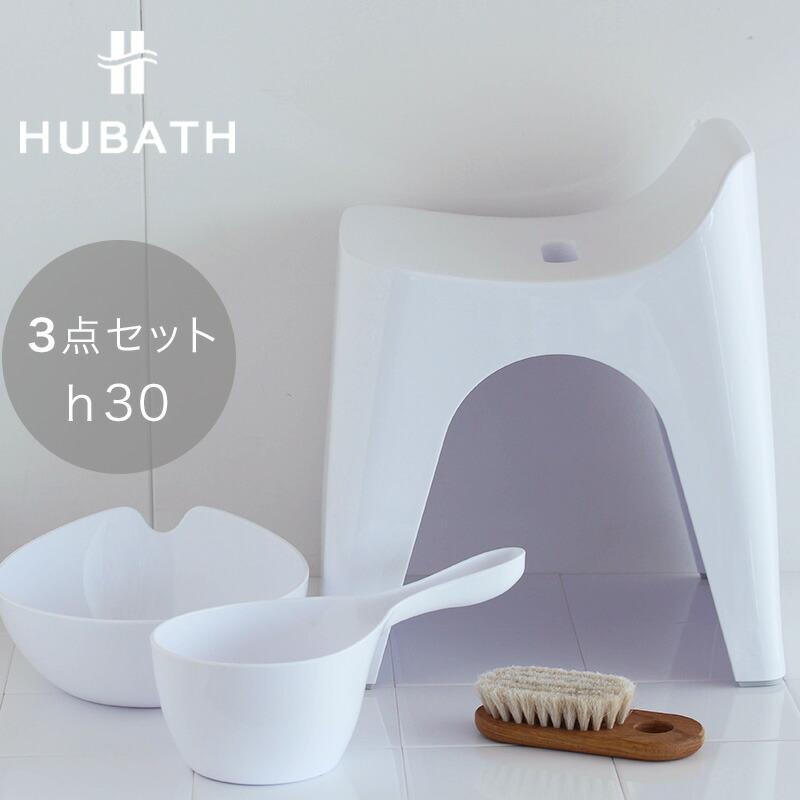 ヒューバス 手おけ・湯おけ・風呂イス30cm 3点セット