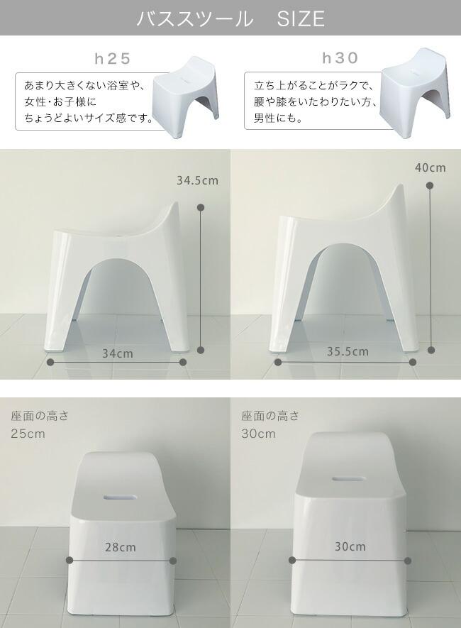 ヒューバス 湯おけ・風呂イス30cm 2点セット バススツール サイズ表