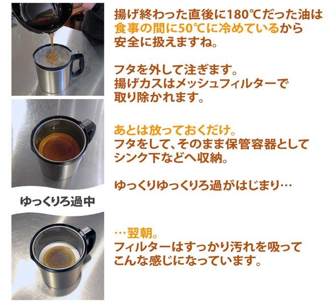 """ろ過の経過""""天ぷら油を注ぐ〜ろ過された油"""""""
