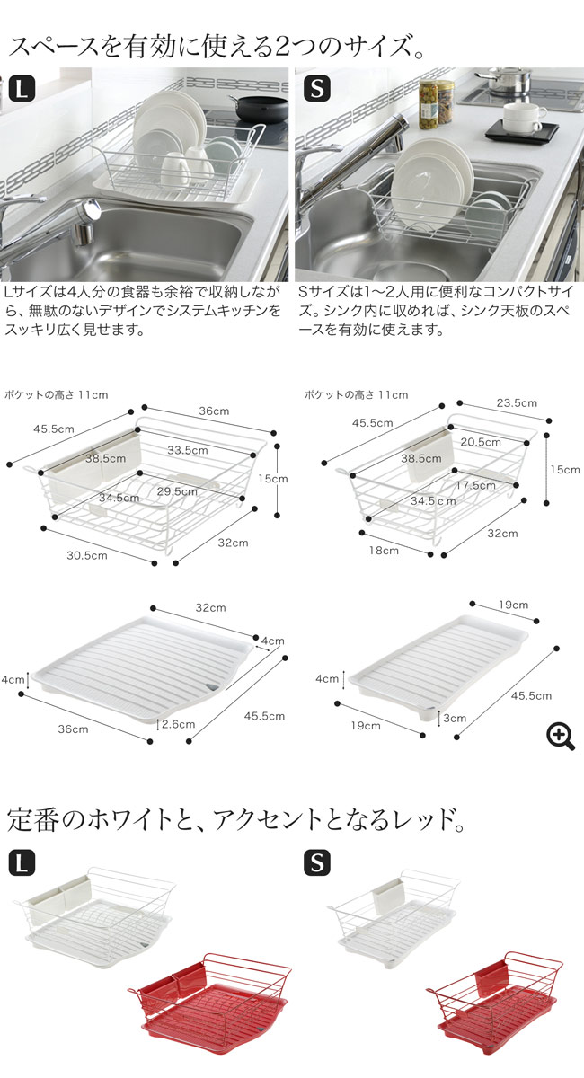Lサイズは4人分の食器も余裕で収納しながら、無駄のないデザインでシステムキッチンをスッキリ広く見せます。Sサイズは1〜2人用に便利なコンパクトサイズ。シンク内に収めれば、シンク天板のスペースを有効に使えます。