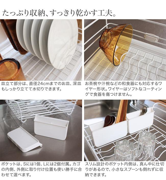 たっぷり収納、すっきり乾かす工夫。皿立て部分は、直径24cmまでのお皿、深皿もしっかり立てて水切りできます。お茶椀や汁椀などの和食器にも対応するワイヤー形状。ワイヤーはソフトなコーティングで食器を傷つけません。ポケットは、Sには1個、Lには2個付属。カゴの内側、外側に取り付け位置も使い勝手に合わせて選べます。スリム設計のポケット内側は、真ん中に仕切りがあるので、小さなスプーンも倒れずに収納できます。
