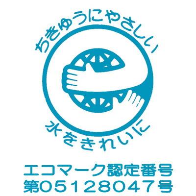 ちきゅうにやさしい 水をきれいに エコマーク認定番号 第05128047号
