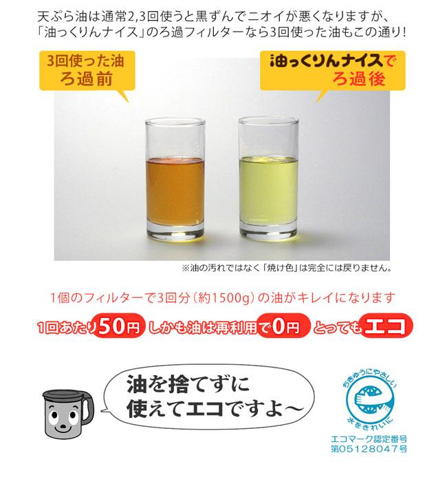 天ぷら油は通常2,3回使うと黒ずんでニオイが悪くなりますが「油っくりん」のろ過フィルターなら3回使った油もほらこの通り! 1回あたり50円しかも油は0円ととってもエコ