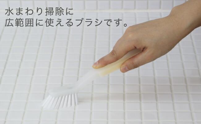 水まわりお掃除に、広範囲に使えるブラシです。