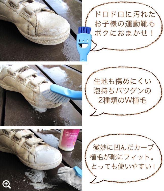 ドロドロに汚れたお子様の運動靴もボクにおまかせ!微妙に凹んだカーブ植毛が靴にフィット。とっても使いやすい!【クリックで拡大】