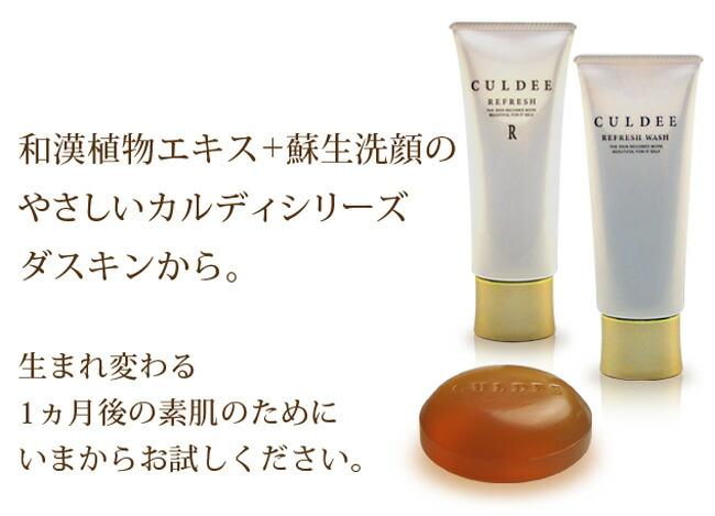 和漢植物エキス・蘇生洗顔のやさしいカルディシリーズ