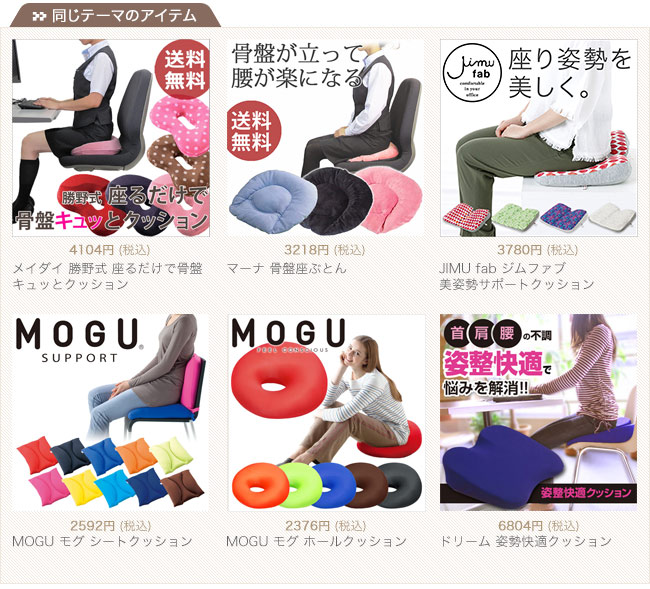 【楽天市場】MARNA「マーナ 骨盤座ぶとん」 全2色【腰痛 ...