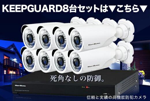 KEEPGUARD8台セット