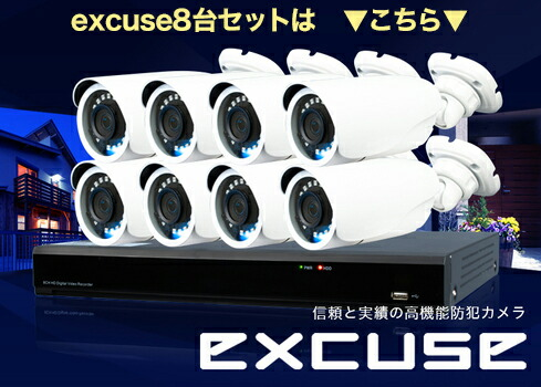 excuse 8台セット